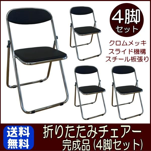 【送料無料】折りたたみパイプイス4脚セット(ブラ...