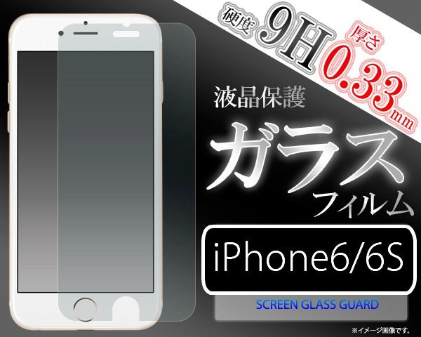 iphone6s ガラスフィルム iphone6s 強化ガラスフ...