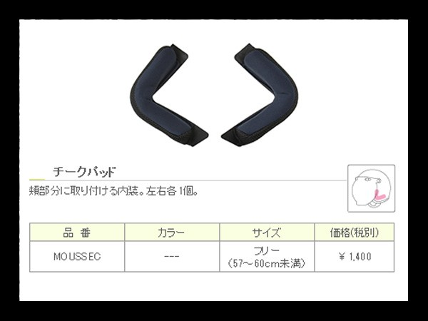 リード工業 MOUSSE専用 チークパッド MOUSSE-C
