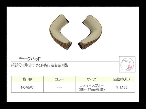 リード工業 NOVIA専用 チークパッド NOVIA-C