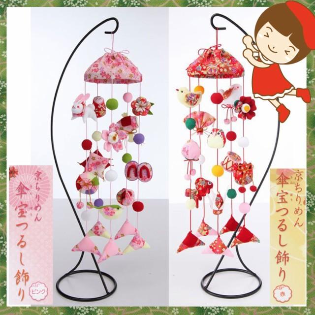 つるし飾りのおひなさま【LH-129・ピンク】【LH-1...