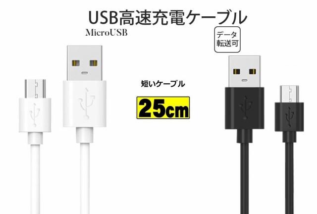 MicroUSB端子高品質ケーブル 25cm マイクロUSBケ...