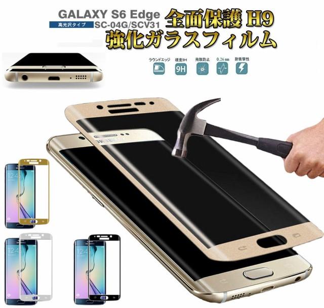 湾曲対応 Galaxy S6 edge SC-04G/SCV31強化ガラス...