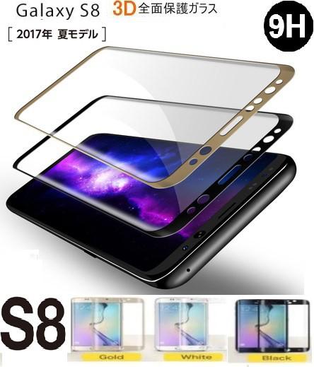 Galaxy S8 3D全画面保護フィルム 9H曲面フィルム...