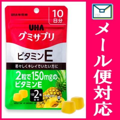 【メール便選択可】 UHAグミサプリ ビタミンE パ...