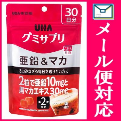 【メール便選択可】 UHAグミサプリ 亜鉛&マカ コ...