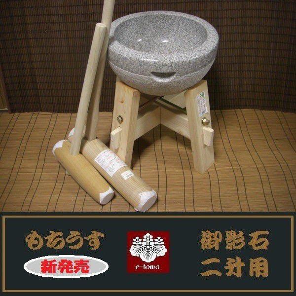 餅つき道具 二升用臼 木台・杵S・小槌杵セット...