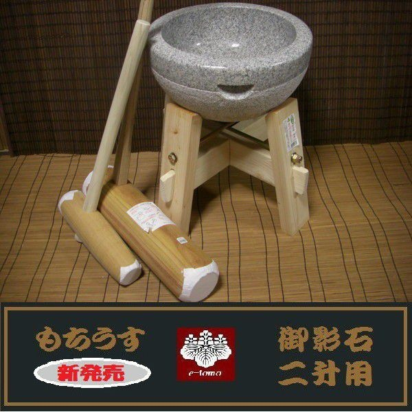 餅つき道具 二升用臼 木台・杵L・小槌杵セット...