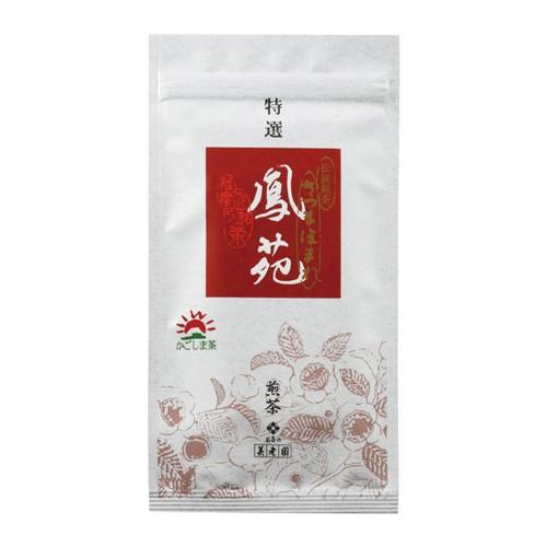 【伝統銘茶】鹿児島茶 特選 鳳苑 【緑茶】【日...