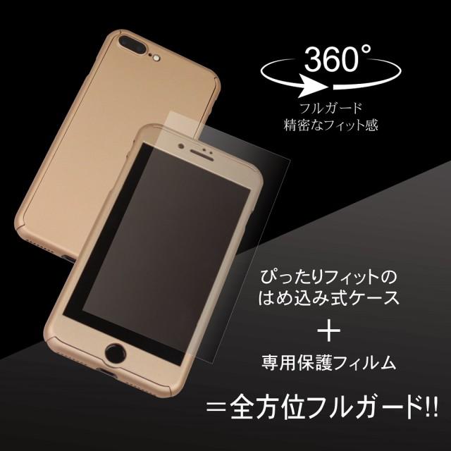 【 360°保護ケース iPhone7plus 】 360度フルカ...