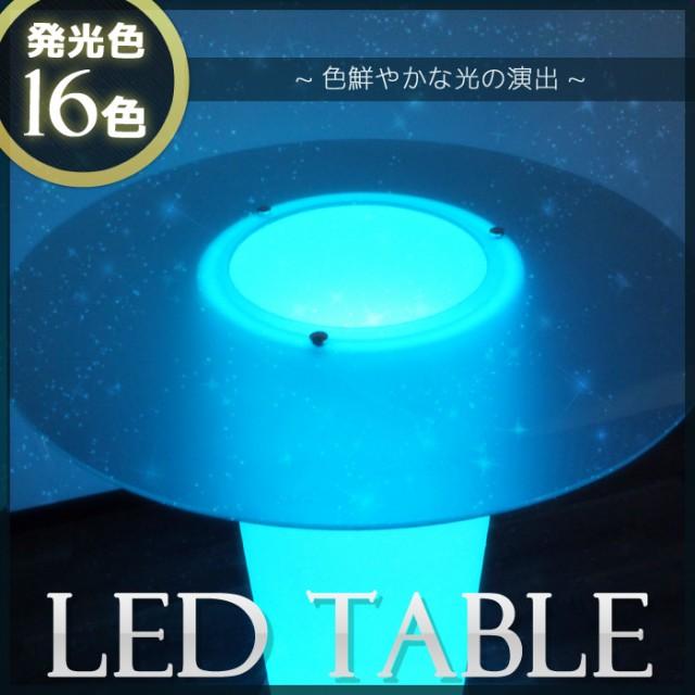 【即納可】色鮮やかに光る LED テーブル 16色 イ...