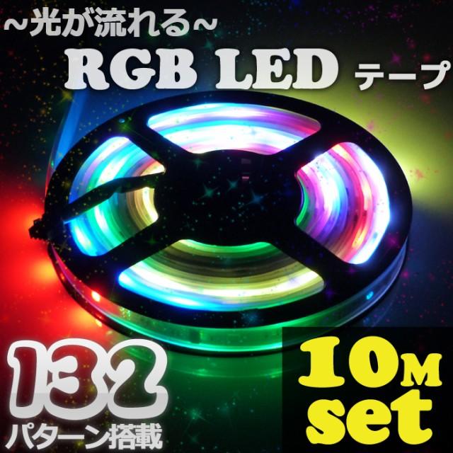 【10Mセット】光が流れるRGB LEDテープライト 10m...