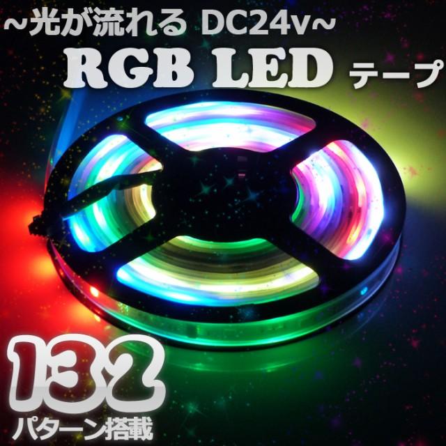 光が流れるRGB LEDテープライト 5m 24v 最大80M延...