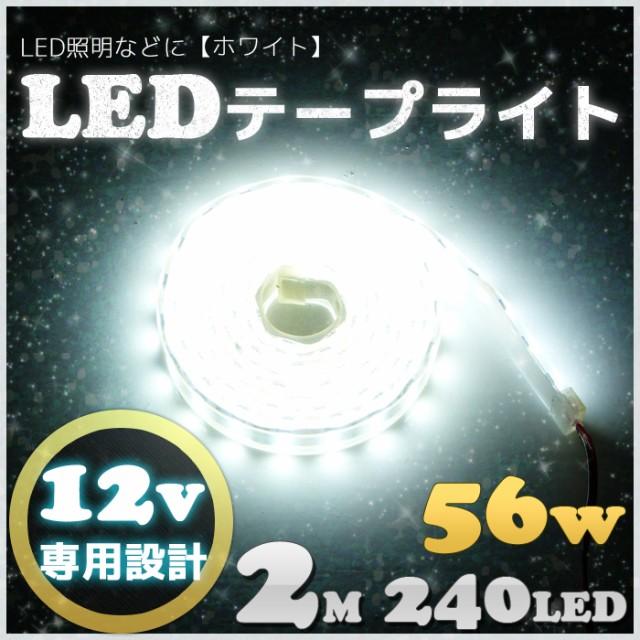 LED テープ 防水 2m 12v 白 テープライト SMD5050...