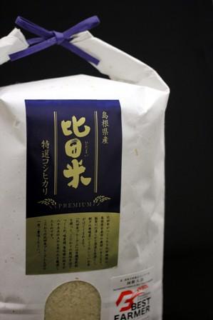 米配達無料 奥出雲の山間で育てた美味しいお米「...