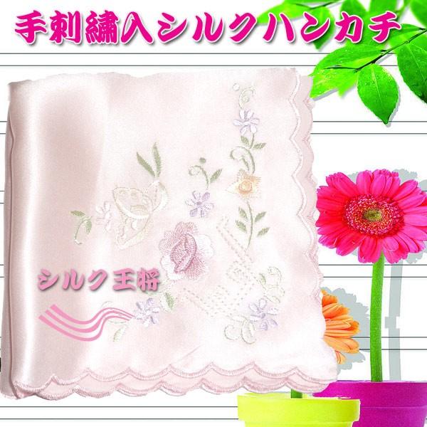 刺繍入シルクハンカチsmb18-2 高価な刺繍!プレ...