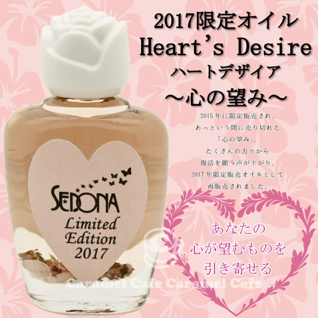 【SEDONA Ancient Memory Oils】セドナ アンシ...