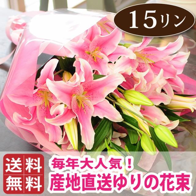 産地直送 ユリの花束 15輪 白・ピンク 花束