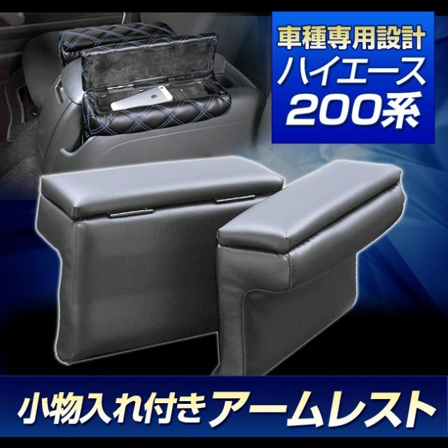 [トヨタ]ハイエース200系《標準車用》【小物入れ...