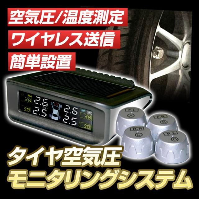 ワイヤレス タイヤ 空気圧/温度 モニタリングシス...