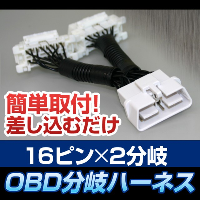 OBD分岐ハーネス(16ピン/2ポート)汎用 OBD2分岐...
