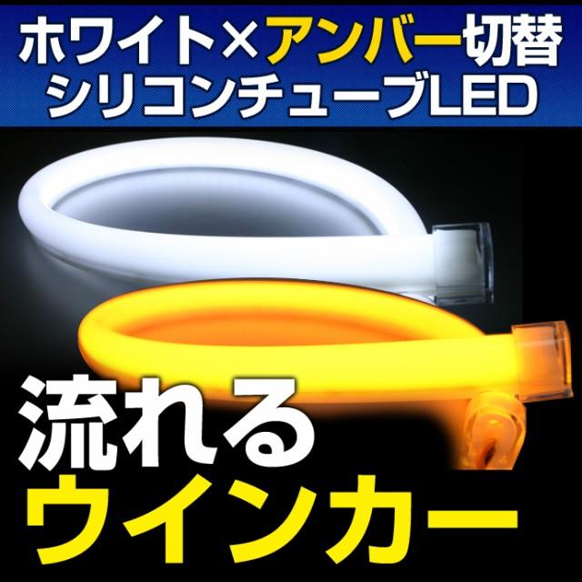 LEDシリコンチューブライト48cm【流れるウインカ...