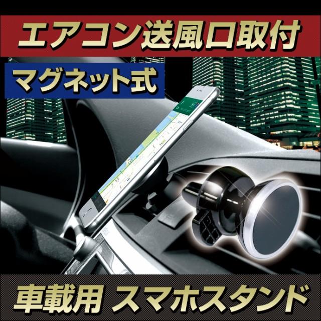 車載用【エアコン送風口用】マグネット式 スマホ...