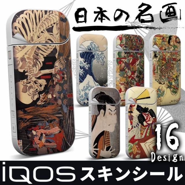 【iQOS選べる16デザイン】日本の名画 アイコス ス...