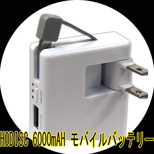 【送込】 ハイディスク モバイルバッテリー6000m...