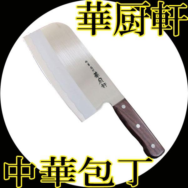 【送込】 本格 中華包丁 庖刀 華厨軒 180mm ロー...