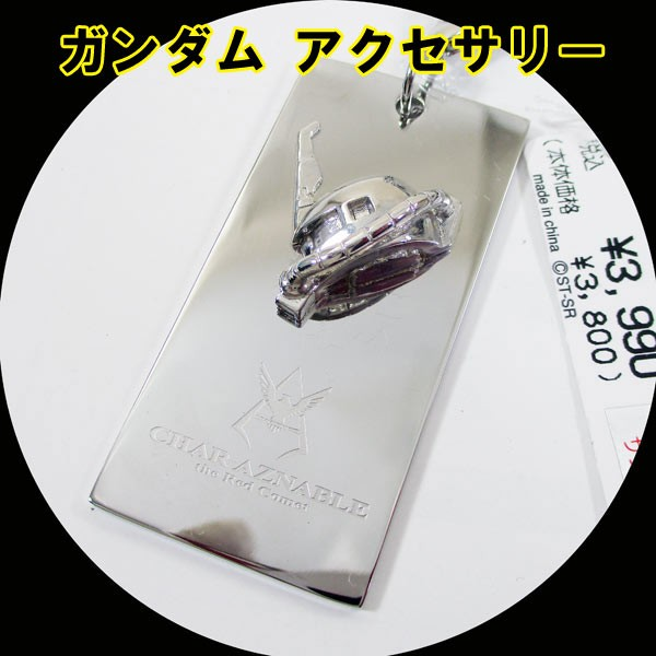 『送料無料』機動戦士ガンダム 鏡面立体プレート...