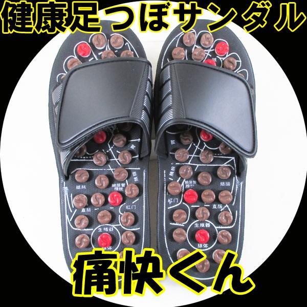『ついでに買ってお得』*健康サンダル☆足ツボ マ...