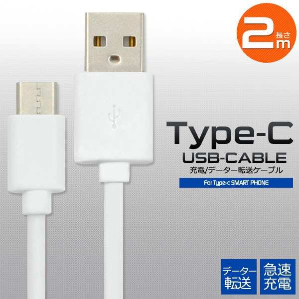 【メール便送料無料】 USB Type-Cケーブル 200cm ...