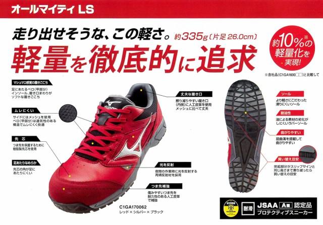 ミズノ安全靴 C1GA1700 軽量安全靴 JSAA認定品...