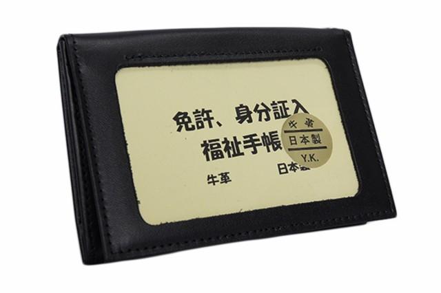 【大切な福祉手帳を守る 送料無料】日本製 牛革...