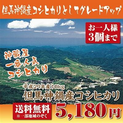 【送料無料】【29年産】但馬神鍋産コシヒカリ10kg...