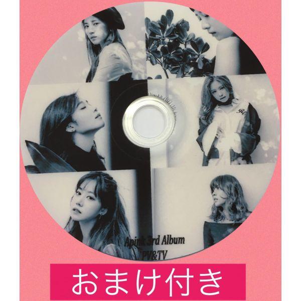 【送料無料 】 APINK エーピンク DVD 韓流 グッ...