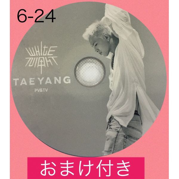 【送料無料 】BIGBANG ビッグバン TAEYANG テヤン...