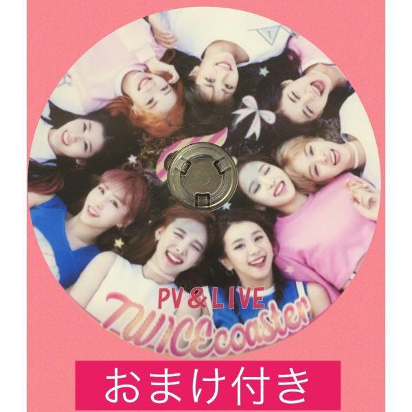 【送料無料 】 TWICE DVD 韓流 グッズ tt039a-11...