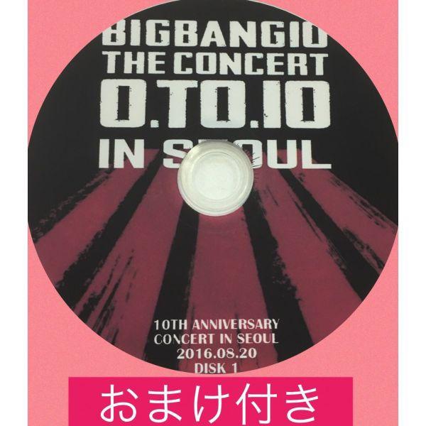 【送料無料 】 BIGBANG ビッグバン DVD 2枚セッ...
