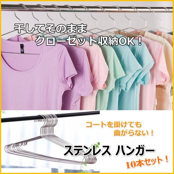 ステンレスハンガー 10本セット 洗濯 ハンガー 軽...