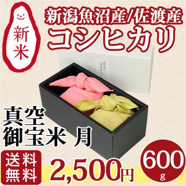 お米 送料無料 真空 風呂敷 詰合せ ギフト 内祝 ...