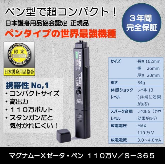 ☆新発売☆スタンガン マグナム-Xゼータ・ペン 11...