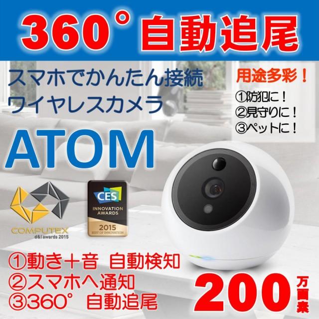 防犯カメラ ATOM ワイヤレス 360°自動追尾 スマ...