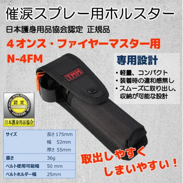 催涙スプレー用ホルスタ— ・ 4オンス・ファイヤ...