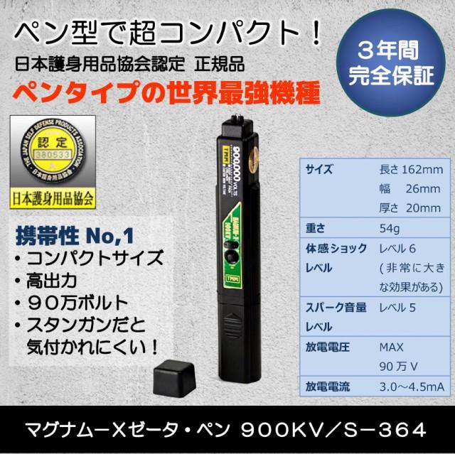 スタンガン マグナム-Xゼータ・ペン 900KV/S-364...