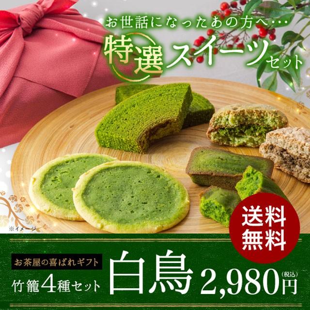 【送料無料】竹かご風呂敷き包みギフト-白鳥-◆人...