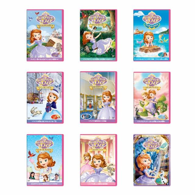 【送料無料】 ちいさなプリンセス ソフィア DVD9...