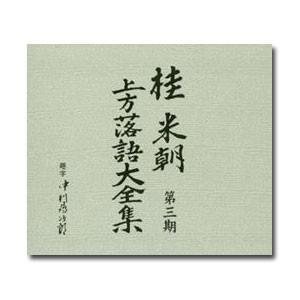 【送料無料】 桂米朝 上方落語大全集 第三期 CD...