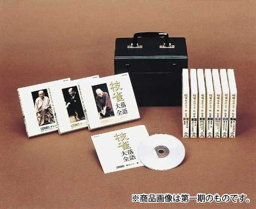 【送料無料】 枝雀落語大全 CD10枚組 第三期